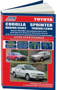 Руководство по ремонту и ТО Toyota Corolla 1991-2002 г.