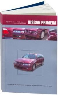 Руководство по эксплуатации, ТО, ремонт Nissan Primera 1995-2001 г.