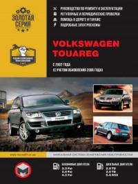 Руководство по ремонту и эксплуатации VW Touareg с 2002 г.
