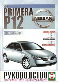 Руководство по ремонту и эксплуатации Nissan Primera с 2002 г.