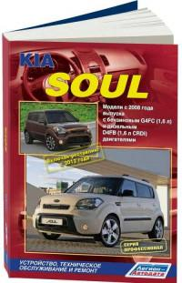 Устройство, ТО и ремонт Kia Soul с 2008 г.