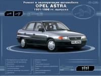 Ремонт и эксплуатация Opel Astra 1991-1998 г.