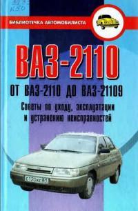 Советы по уходу, эксплуатации и устранению неисправностей ВАЗ-2110.