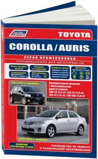 Руководство по ремонту и ТО Toyota Corolla 2006-2013 г.