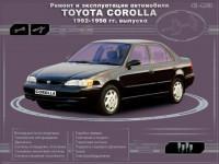 Ремонт и эксплуатация Toyota Corolla 1992-1998 г.