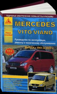 Руководство по эксплуатации, ремонту и ТО Mercedes Vito 2003-2010 г.