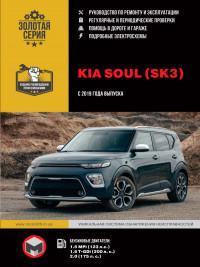 Руководство по ремонту и эксплуатации Kia Soul с 2019 г.