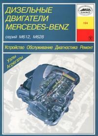 Устройство, ТО, ремонт ДВС Mercedes-Benz M612/M628.