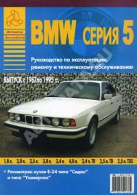 Руководство по эксплуатации, ремонту и ТО BMW серия 5 1987-1995 г.