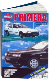 ТО, эксплуатация, устройство, ремонт Nissan Primera с 1990 г.