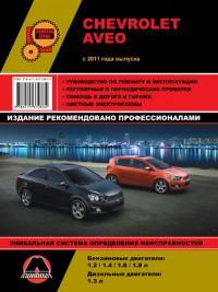 Руководство по ремонту и эксплуатации Chevrolet Aveo с 2011 г.