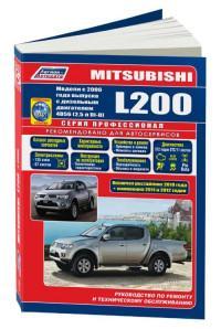 Руководство по ремонту и ТО Mitsubishi L200 с 2006 г.