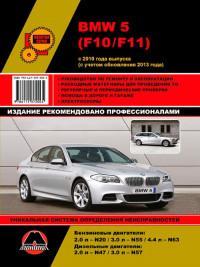 Руководство по ремонту и эксплуатации BMW 5 (F10/F11) с 2010 г.