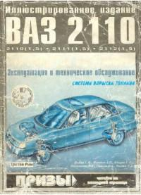 Эксплуатация и техническое обслуживание ВАЗ-2110/2111/2112.