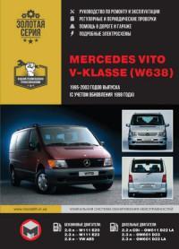 Руководство по ремонту и эксплуатации Mercedes Vito 1995-2003 г.