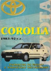 Руководство по ремонту, эксплуатации и ТО Toyota Corolla 1983-1992 г.