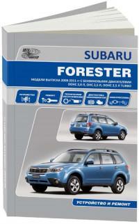 Устройство и ремонт Subaru Forester 2008-2011 г.