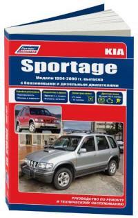 Руководство по ремонту и ТО Kia Sportage 1999-2000 г.