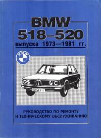 Руководство по ремонту и техническому обслуживанию BMW 518/520 1973-1981 г.