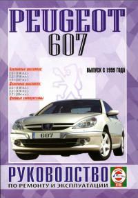 Руководство по ремонту и эксплуатации Peugeot 607 c 1999 г.