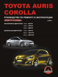 Руководство по ремонту и эксплуатации Toyota Corolla с 2007 г.