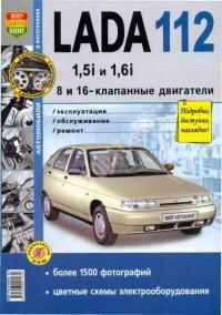 Эксплуатация, обслуживание, ремонт Lada 112.