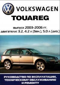 Руководство по эксплуатации, ТО и ремонту VW Touareg 2003-2006 г.