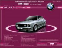 Устройство. Обслуживание. Ремонт. BMW 5 серии 1981-1993 г.