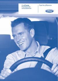 Руководство пользователя Ford Fiesta 2008-2011 г.
