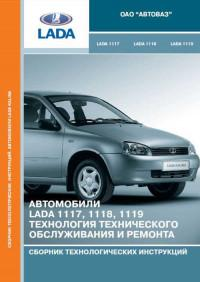 Технология ТО и ремонта Lada 1117/1118/1119.
