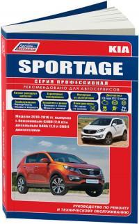 Руководство по ремонту и ТО Kia Sportage с 2010 г.