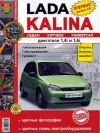 Эксплуатация, обслуживание, ремонт Lada Kalina.