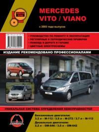 Руководство по ремонту и эксплуатации Mercedes Vito с 2003 г.