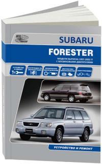 Устройство и ремонт Subaru Forester 1997-2002 г.