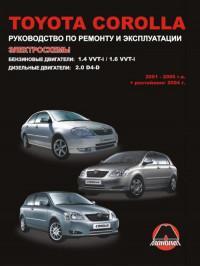 Руководство по ремонту и эксплуатации Toyota Corolla 2001-2006 г.
