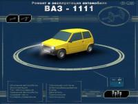 Ремонт и эксплуатация автомобиля ВАЗ-1111.