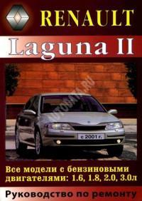 Руководство по ремонту Renault Laguna II.