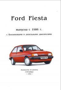 Руководство по ремонту Ford Fiesta с 1986 г.