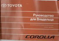 Руководство для владельца Toyota Corolla 2001-2006 г.