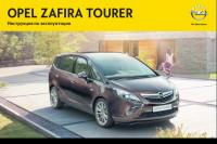 Инструкция по эксплуатации Opel Zafira C.