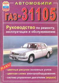 Автомобили ГАЗ-31105. Руководство по ремонту, эксплуатации и обслуживанию.