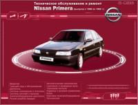 ТО и ремонт Nissan Primera 1990-1992 г.
