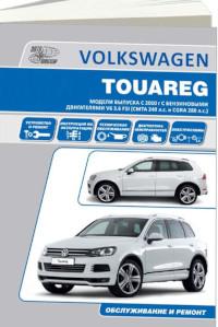 Устройство, ТО и ремонт VW Touareg с 2010 г.