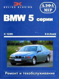 Ремонт и техобслуживание BMW 5 серии с 1995 г.