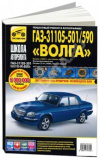 Школа авторемонта ГАЗ-31105-501/590 Волга.