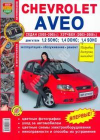 Эксплуатация, обслуживание, ремонт Chevrolet Aveo 2003-2008 г.