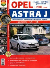 Эксплуатация, обслуживание, ремонт Opel Astra J с 2009 г.
