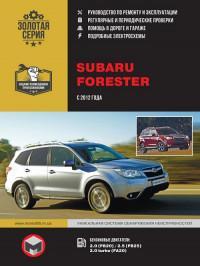 Руководство по ремонту и эксплуатации Subaru Forester с 2012 г.