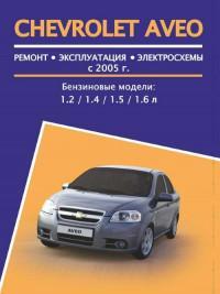 Ремонт, эксплуатация, электросхемы Chevrolet Aveo с 2005 г.