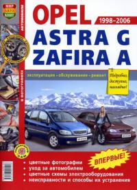 Эксплуатация, обслуживание, ремонт Opel Zafira 1998-2006 г.